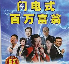 【陈安之】最新闪电式百万富翁升级版集锦【高清】