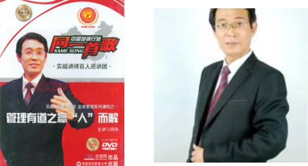 """【闫伟】2012-管理有道之赢""""人""""而解 99550"""