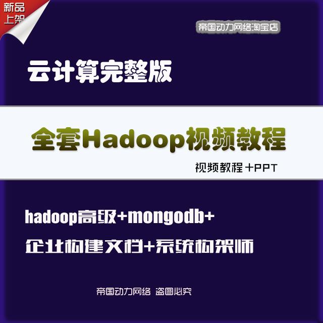 13年最新全套云计算Hadoop视频教程特送数据挖掘数据分析视频(tbd)
