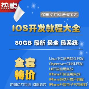 IOS软件开发视频教程80GB/iPhone开发初中高级教程+项目开发+源码(tbd)