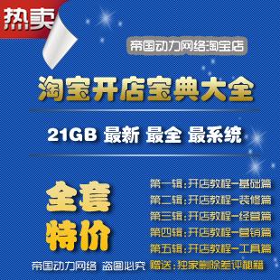 淘宝开店全套视频教程21GB/新手开店指导/淘宝网店装修/推广教程(tbd)