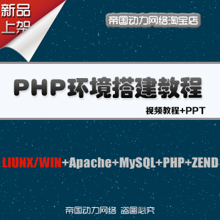 PHP服务器环境搭建视频教程/LIUNX/WIN+Apache+MySQL+ PHP+ZEND(tbd)