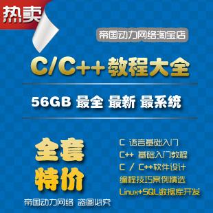 C语言/C++视频教程56GB/C语言/C++程序设计开发/Linux+SQL+案例(tbd)