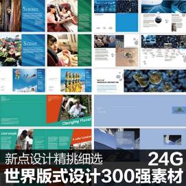 世界版式画册300强 矢量分层画册模板 国外平面排版 设计素材源文件(tbd)