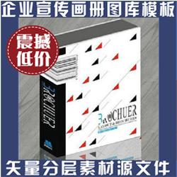 企业文化素材 PSD分层素材 企业画册 宣传海报展板PSD矢量源文件(tbd)