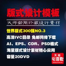 最新世界版式300强NO.3 国外平面排版画册模板 矢量PSD分层设计素材(tbd)