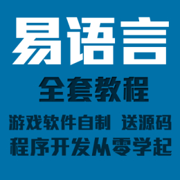 易语言入门到精通 易语言教程 易语言辅助教程制作游戏中文编程开发软件(tbd)