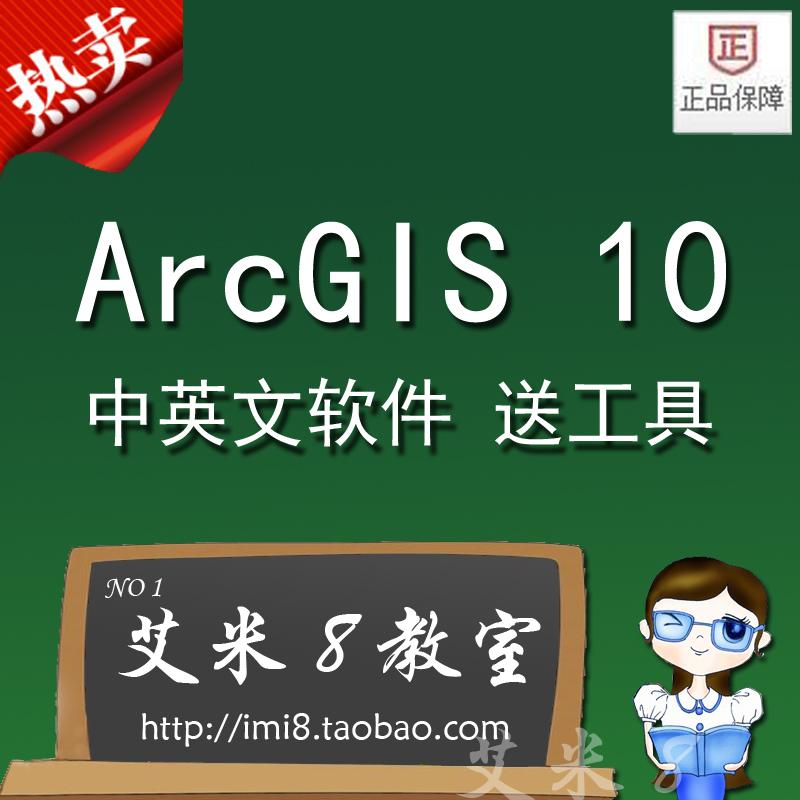 ArcGIS10软件 desktop桌面 sde arcgis10.0中英文完全版地理信息(tbd)