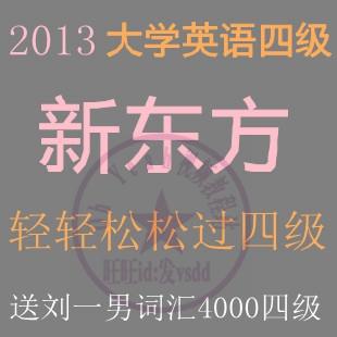 2013大学英语四级 全套视频教程 送刘一男词汇4000四级(tbd)