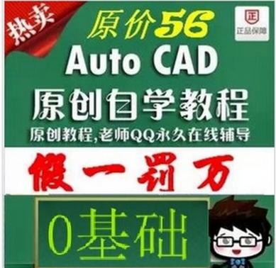 cad教程,cad自学教程,室内设计教程,CAD视频教程,零基础教程 高清(tbd)