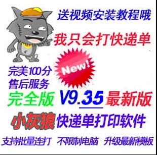 小灰狼快递单打印软件V9.35联打批量2013版 可换电脑(tbd)