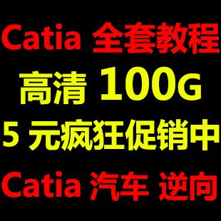 catia教程 catia全套教程  catia v5r20软件/汽车/逆向 视频教程(tbd)