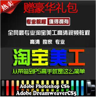 Photoshop自学高清视频教程PS淘宝美工实战培训 网店装修设计处理(tbd)