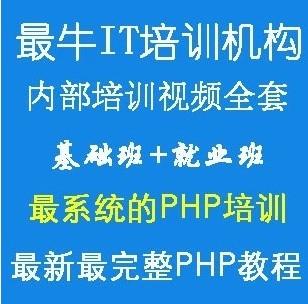 php教程 2013最新php视频教程全套 php实例教程从入门到精通 特价(tbd)