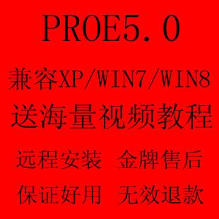 proe5.0软件 送proe5.0全套教程 pro/e 5.0(还有免安装版)(tbd)