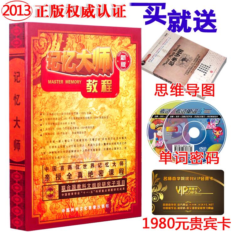 正版记忆大师教程张杰 利玛窦记忆宫殿提高记忆力送土豪金记忆卡(tbd)