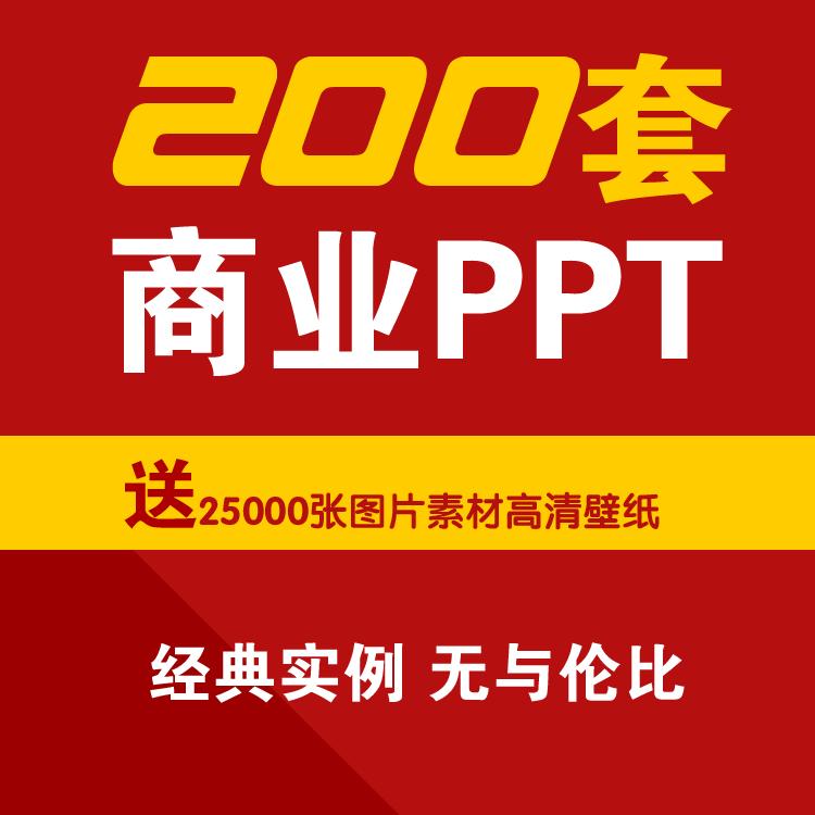 2014最新PPT模板 商务PPT模板精品PPT模板动态设计 动画传奇(tbd)