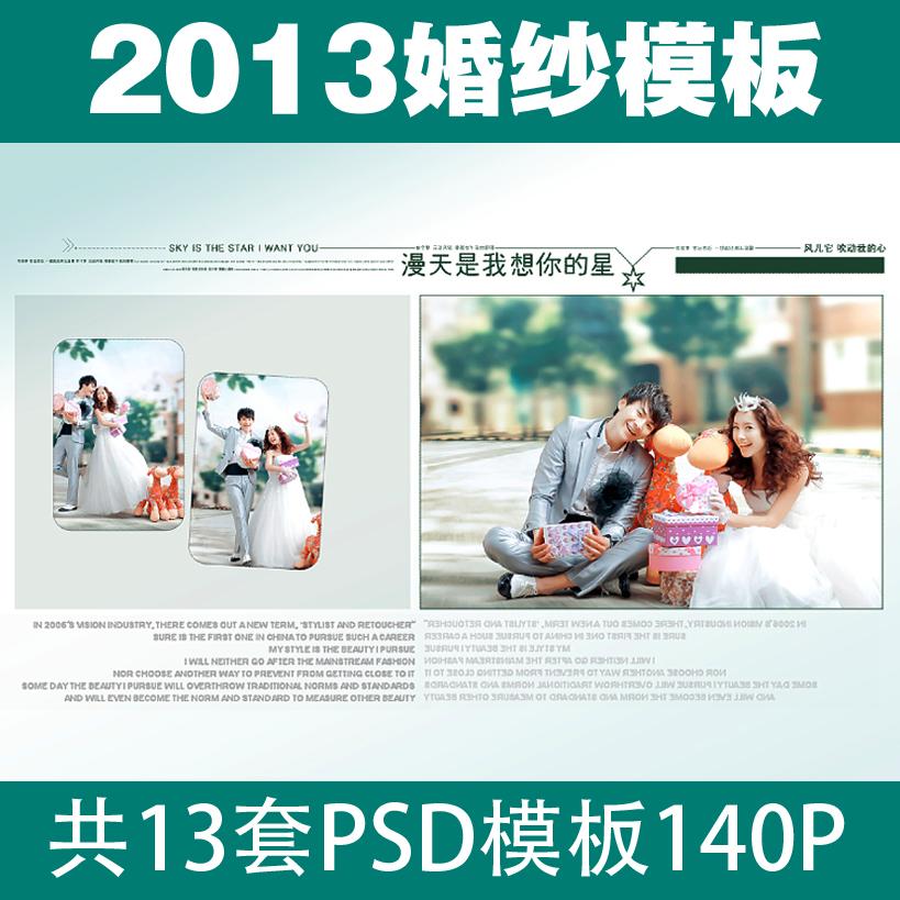 2014年最新婚纱模板样册影楼摄影后期PS模版样册 PSD相册素材(tbd)