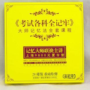 正版好儿女记忆大师刘纲考试各科全记牢学英语单词全记牢28碟包邮(tbd)