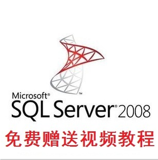 SQL Server 2008 R2 开发版/企业版/标准版 32/64位序列号 送教程(tbd)