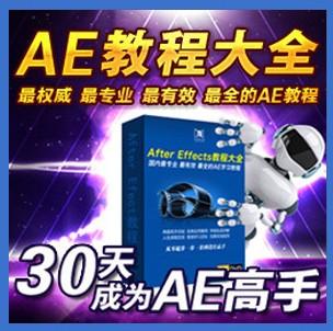 AE 中文视频自学教程全集 送AE素材+模板+最全插件 CS4/5/软件(tbd)