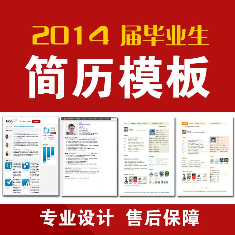 2014届毕业简历模板/个人简历求职简历设计Word版PPT版Excel版简历(tbd)