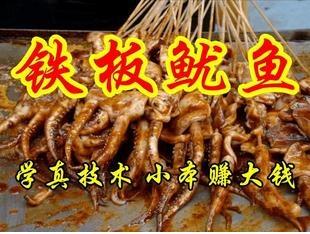 铁板鱿鱼制作 烧烤酱料配方/秘制飘香酱 大连/北京 特色 小吃技术(tbd)