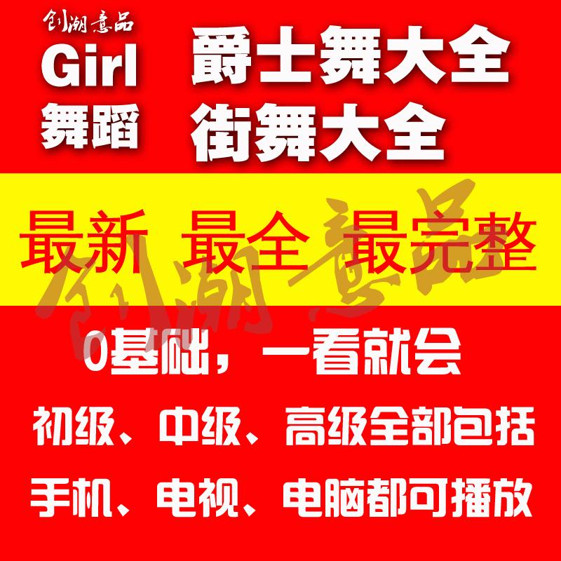 女子街舞爵士舞教程舞蹈教学DVD画质中文分解全集高清视频教程(tbd)