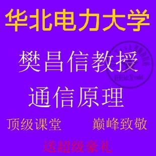 华北电力大学 樊昌信 通信原理第五版 视频教程61讲 国家精品(tbd)