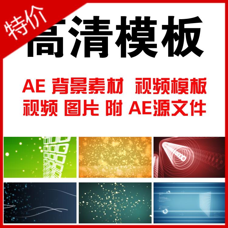 AE动态视频素材 MOV格式 背景素材/AE视频模板附源文件(tbd)