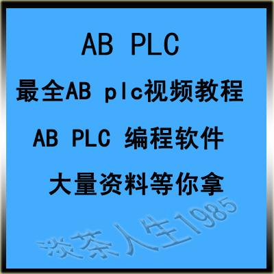 AB plc教程 程序589套 ABplc视频教程 浙江大学32时 赠AB软件(tbd)