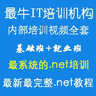 .net视频教程全套 asp.net教程 C#从入门到精通 mvc三层架构(tbd)