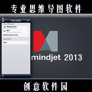 Mindjet MindManager 2013思维导图软件+海量书籍模板大全+手机版(tbd)