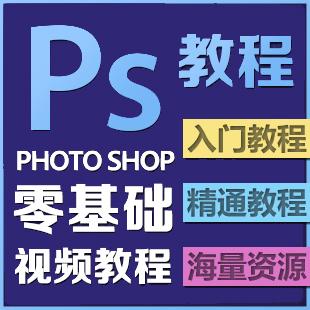 零基础PS Photoshop CS5 CS6自学从入门到精通 淘宝美工视频教程(tbd)