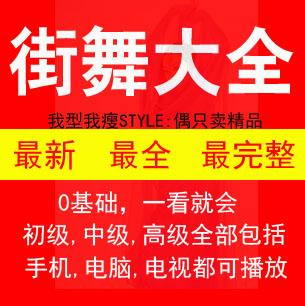 街舞教学breaking霹雳舞poppin机械舞locking锁舞VCD教程光盘教材(tbd)