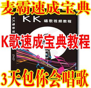 k歌速成宝典教程 学唱歌教程视频 ktv麦霸软件 三天学会唱歌(tbd)