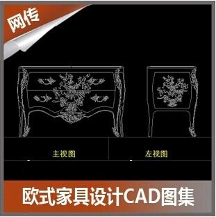 汇集300件欧式家具cad图集 三视图设计图纸 素材资料(tbd)