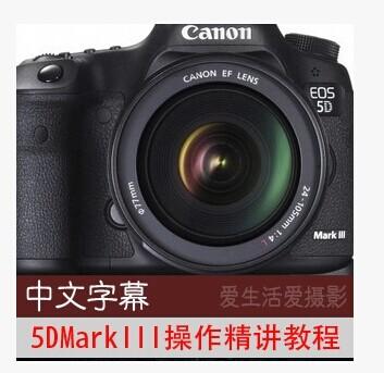 PT182 佳能5d3 Canon 5D Mark III操作使用详解视频教程 中文字幕(tbd)