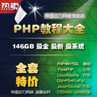 PHP视频教程大全146GB/PHP+Linux+Apache+MySQL视频教程+项目开发(tbd)
