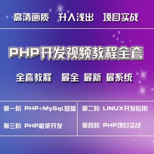 PHP自学视频教程全套30GB/PHP+MySQL+Linux+PHP框架+项目实战(tbd)